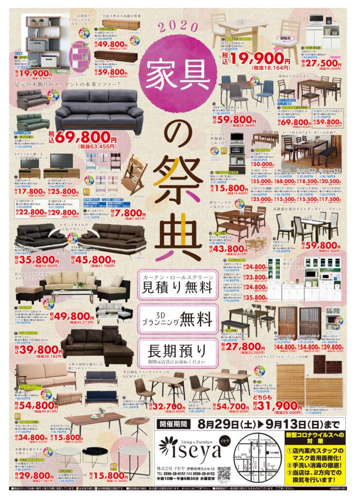 20200829家具の祭典 折り込みチラシ 表