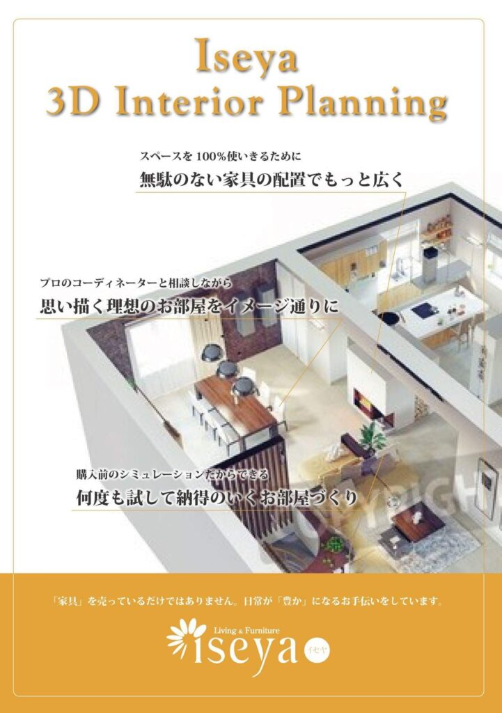 3Dプランニングカタログ表紙