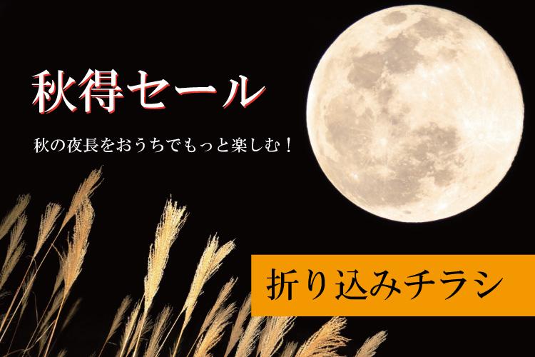 秋得セール秋の夜長をおうちでもっと楽しむ!