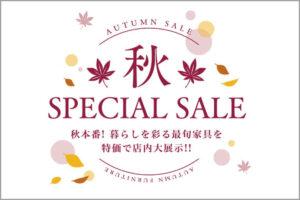 秋 スペシャルセール ロゴ