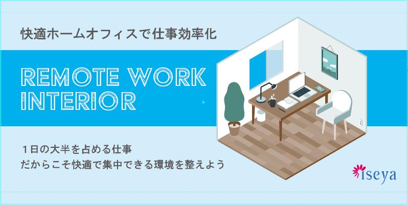 快適ホームオフィスで仕事効率化 1日の大半を占める仕事だからこそ快適で集中できる環境を整えよう